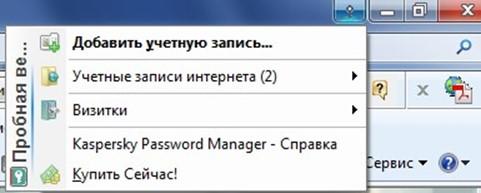 Задание мастер-пароля с помощью виртуальной клавиатуры