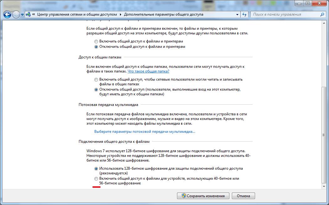 Включение 128-битного шифрования для защиты подключений общег доступа