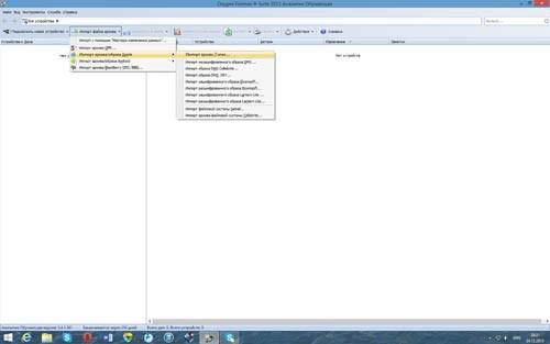 Импорт архива iTunes